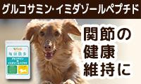 【犬用サプリメント】関節の健康維持に「毎日散歩 グルコサミン&イミダゾールペプチド」