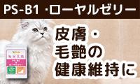 愛猫の皮膚は大丈夫?獣医師推奨サプリ「猫用・毎日美肌 PS-B1&LPS」