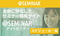 【アットセミナー】日本最大級の初心者向け無料マネーセミナーサイト