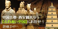旅行専門【ふれあい中国】WEB問い合わせ