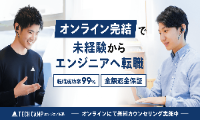 未経験から技術で稼げるプロフェッショナル人材へ【TECH::EXPERT】