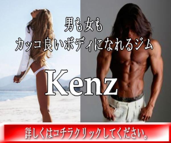 kenz 赤坂本店の宣材画像