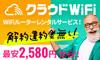 【対応エリア=世界】100GBクラウドWi-Fiの最新機種の新品端末が月額3,150円