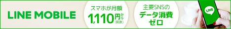 LINE MOBILE 販売促進