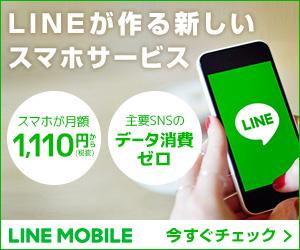 LINEモバイル株式会社