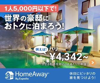 HomeAway【休日にピッタリの家を見つけて、世界中の旅先で、現地ならではの滞在をしよう!