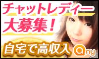 ライブチャット女性募集【any(エニー)】