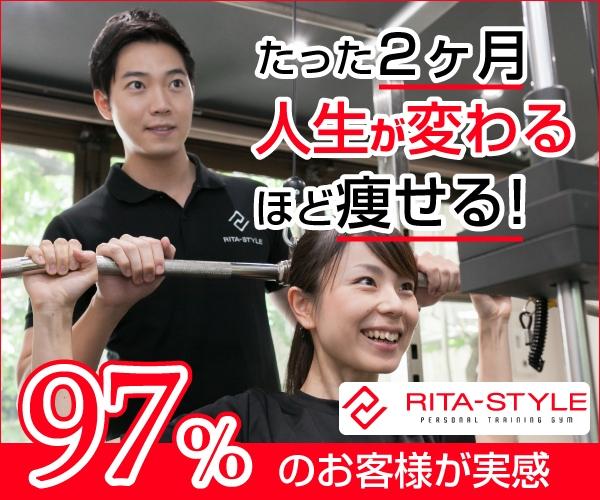 リタスタイル 小倉魚町店の宣材画像