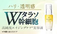 「Wタラソ幹細胞」配合!【HALENA オーガニックエッセンス】