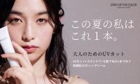 1本でピンクベージュ美肌補正、マスク汚れ対応UVクリーム【スターオブザカラー】