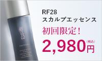 桃谷順天館×アデランス(R)の共同開発   女性用新スカルプケア<RF28 スカルプ エッセンス>