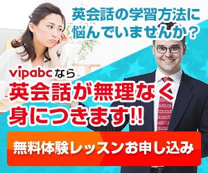 vipabcオンライン英会話