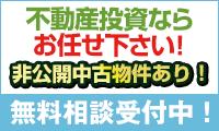 【株式会社AZ Creation(不動産投資)】