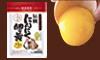 にんにく卵黄売上日本!CMでおなじみの健康家族【伝統にんにく卵黄+アマニ】