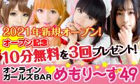 オンラインガールズバーOPEN記念 10分無料を3回サービス中!