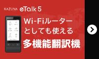 Wi-fi内蔵翻訳機【KAZUNA eTalk5】