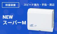 ウイルス撃退くんシリーズ『殺菌装置でウイルス対策を』 【NEWスーパーM】