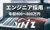9年目売り上げ160億IT総合商社Wizのエンジニア採用