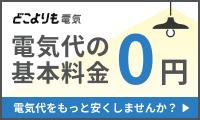 基本料金0円!月額の電気代をどこよりも安く!【どこよりも電気】