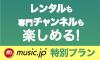 特別プラン実施中!専門チャンネルも映画も観られる!【music.jp】