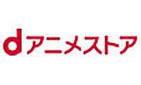 作品数・会員数No.1のアニメ見放題サービス dアニメストア!31日間無料・月額400円!