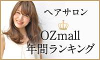 厳選ホテル・旅館・レストラン・ 美容室の贅沢プランをお得に予約。東京女子に人気【OZmall】