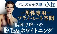 完全個室のメンズ専門のセルフ脱毛サロン【メンズセルフ脱毛Mr.(ミスター)】