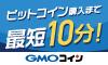 GMOインターネットグループ(東証一部上場)の【GMOコイン】