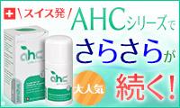汗と臭いがピタッ!【AHCセンシティブ】1週間持続する驚きの制汗剤