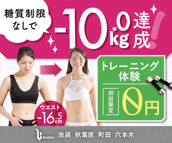 パーソナルトレーニングジム Bodyke 秋葉原本店の宣材画像
