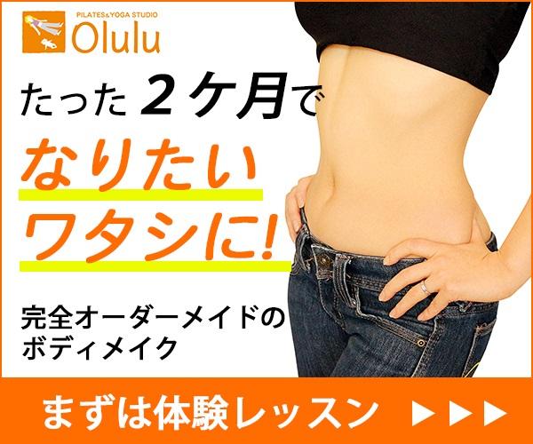 https://olulu-yoga.jp/wp-content/uploads/2018/12/380-180-03.pngの宣材画像
