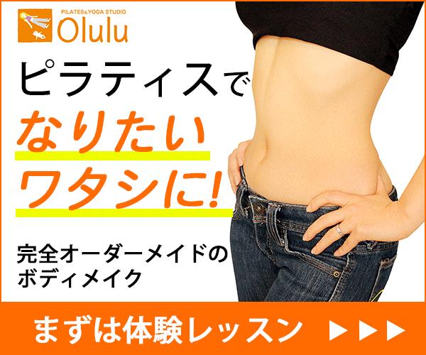 Olulu-オルル- ヨガ・ピラティスをベースにしたパーソナルトレーニング