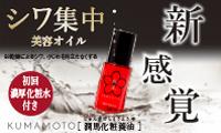 熊本産馬油を使用した高純度の美容オイル【KUMAMOTO】