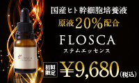 ヒト幹細胞培養液 高濃度20%配合美容液【FLOSCAステムエッセンス】