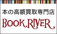専門書の高価買取店BOOKRIVER