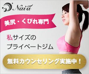 ナイアジム 新宿店の宣材画像