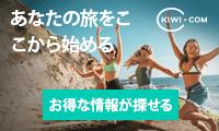 ここから旅行を始める!【Kiwi.com】