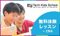 サイバーエージェントが運営する小学生向けプログラミングスクール『Tech Kids School』
