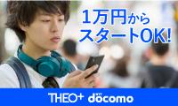 面倒なことは全部ロボアドバイザーにおまかせ、らくらく資産運用「THEO+[テオプラス] docomo」