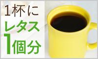 おいしいコーヒーで健康習慣!手軽に食物繊維♪【カフェサプリ 食物せんい】