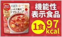 からだにやさしい♪機能性表示食品のトマトスープ【美穀菜 しっかり満足トマトスープ】