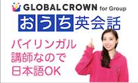 子ども向けオンライングループ英会話【GLOBAL CROWN for Group】