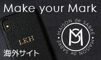 オーストラリア発 オシャレなレザーブランド【MAISON DE SABRE】