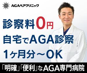 診察料0円 自宅でAGA診療