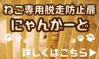 ねこ専用脱走防止扉「にゃんがーど」木製の突っ張りタイプ【ねこ工房】