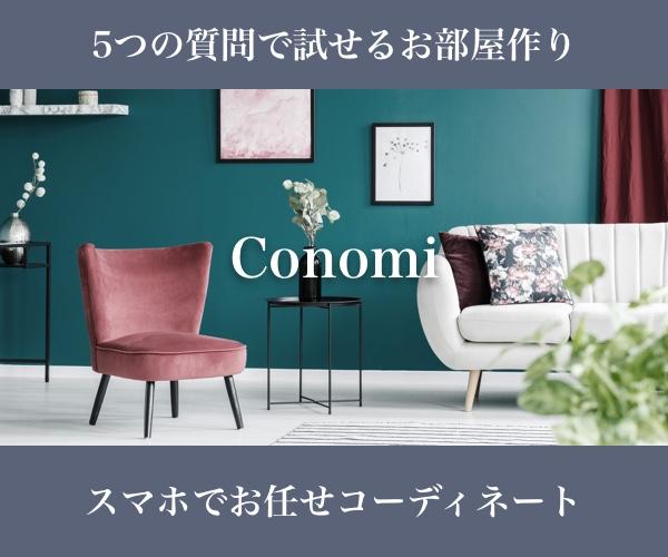 大人の暮らしが叶うインテリアコーディネート|Conomi