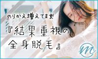 医療脱毛クリニック【ミセルクリニック】