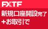 【FXTF】口座開設キャンペーン
