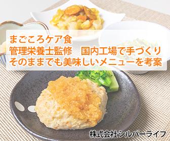 『まごころケア食』