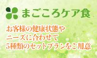 【まごころケア食】お客様が求める食事調整に合わせた5種類のセットプラン【送料無料】